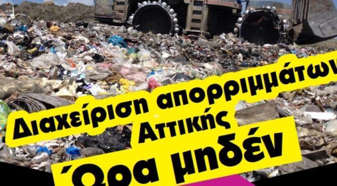 """""""Διαχείριση των απορριμμάτων της  Αττικής: ώρα μηδέν!"""""""