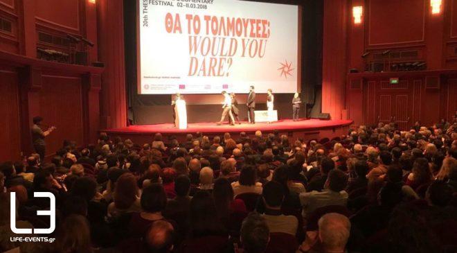 Φεστιβάλ Ντοκιμαντέρ Θεσσαλονίκης: Το σημερινό πρόγραμμα
