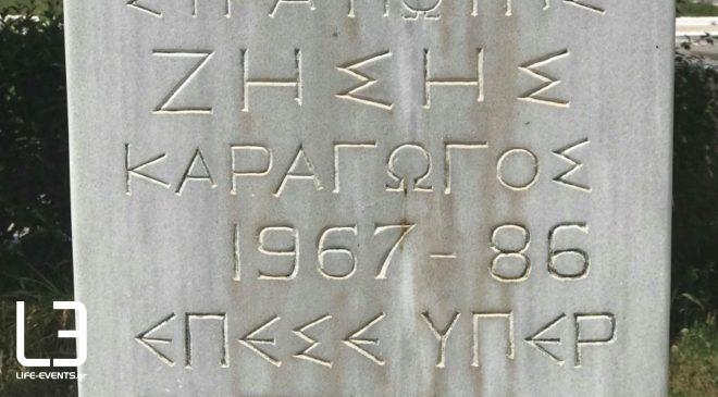 Ζήσης Καραγώγος: Ο Ελληνας στρατιώτης από τον Ασκό Θεσσαλονίκης, που «έπεσε» από τουρκικά πυρά στον Εβρο το 1986 (ΒΙΝΤΕΟ & ΦΩΤΟ)