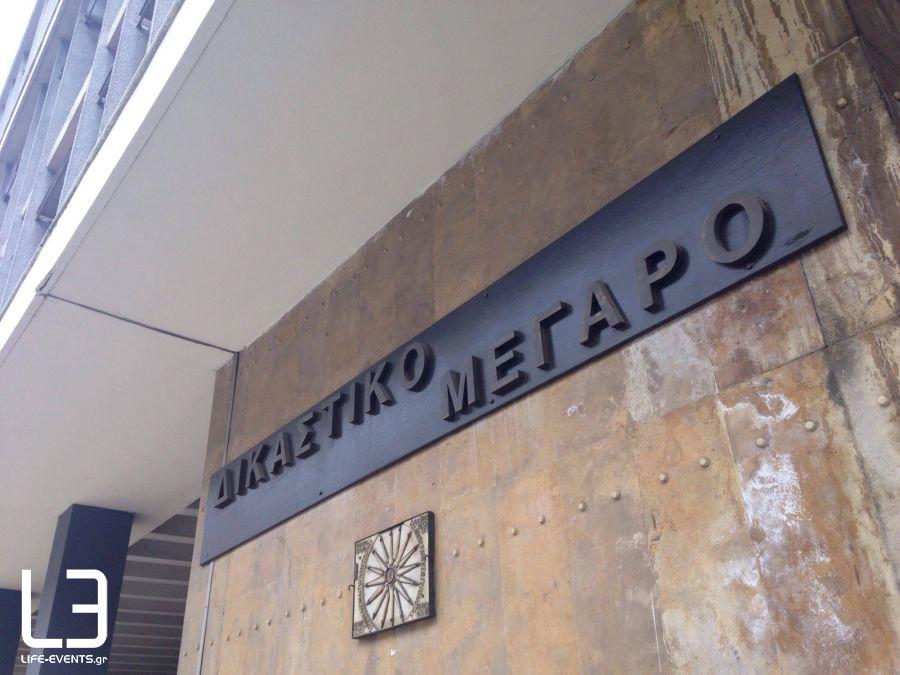 φυλακές ΑΠΘ δικαστήρια δίκη dikasthria-thessaloniki Θεσσαλονίκη