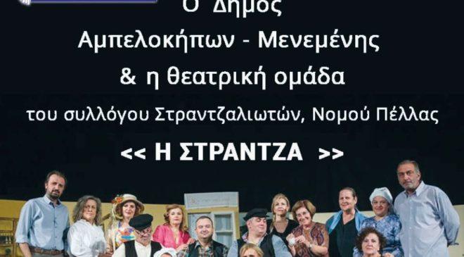 Θεατρική παράσταση από το δήμο Αμπελοκήπων-Μενεμένης