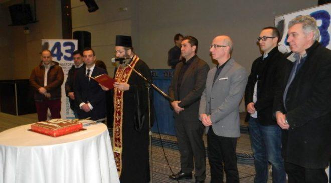 Ο Σύνδεσμος Γουνοποιών Καστοριάς έκοψε την Βασιλόπιτα (ΦΩΤΟ)