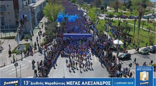 Πάνω από 21.000 δρομείς στον Stoiximan.gr 13ο Διεθνή Μαραθώνιο «ΜΕΓΑΣ ΑΛΕΞΑΝΔΡΟΣ»