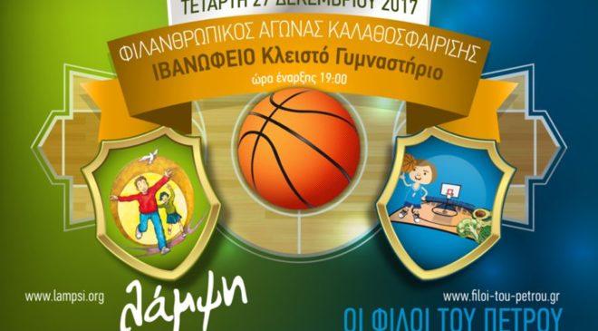 Ξεχωριστός αγώνας μπάσκετ γεμάτος αστέρια στο Ιβανώφειο
