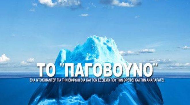 """Προβολή του ντοκιμαντέρ """"Το Παγόβουνο"""" στο ΤΑΚΙΜ"""