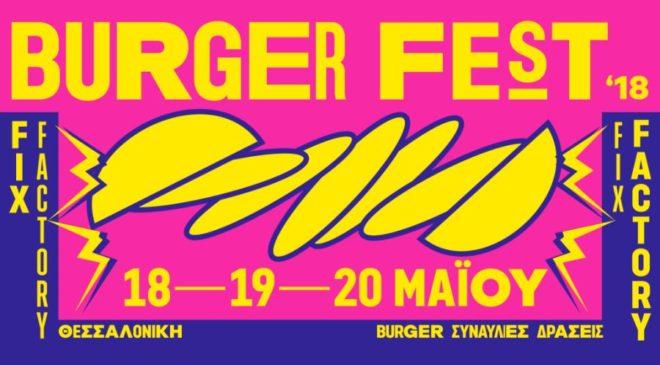 Το Burger Fest έρχεται για πρώτη φορά στην Θεσσαλονίκη
