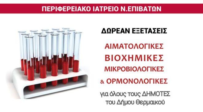 Δωρεάν εξετάσεων υγείας για τους δημότες του Δήμου Θερμαϊκού