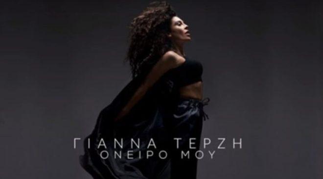 Eurovision: Η Γιάννα Τερζή θα εκπροσωπήσει την Ελλάδα στην Λισαβόνα (BINTEO)