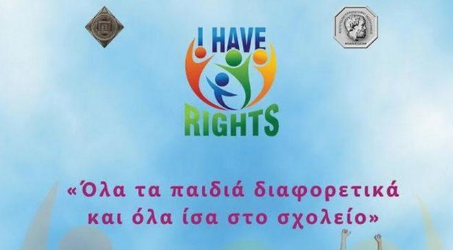 «Ολα τα παιδιά διαφορετικά και όλα ίσα στο σχολείο»: Διημερίδα στο δημαρχείο Θεσσαλονίκης