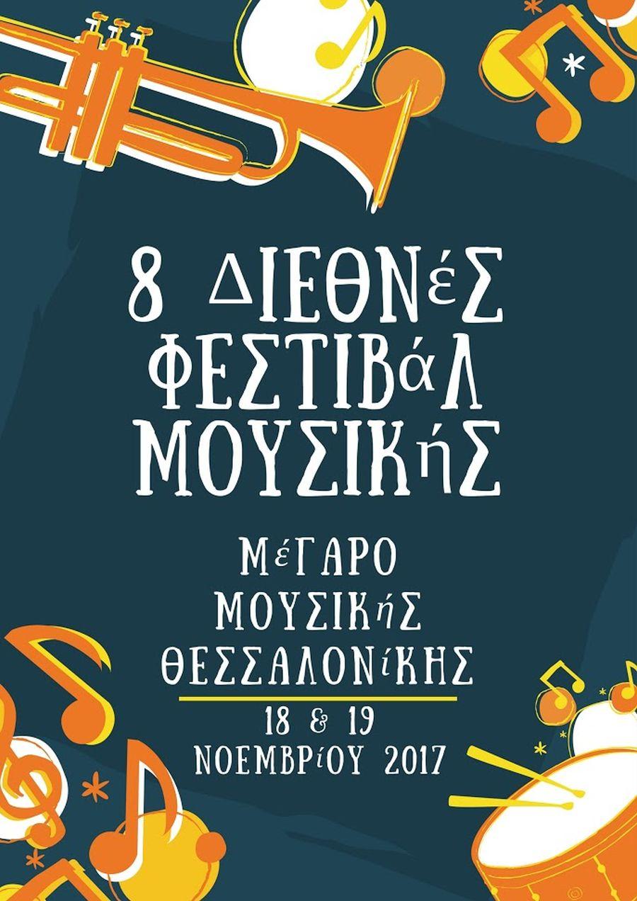 1705festival