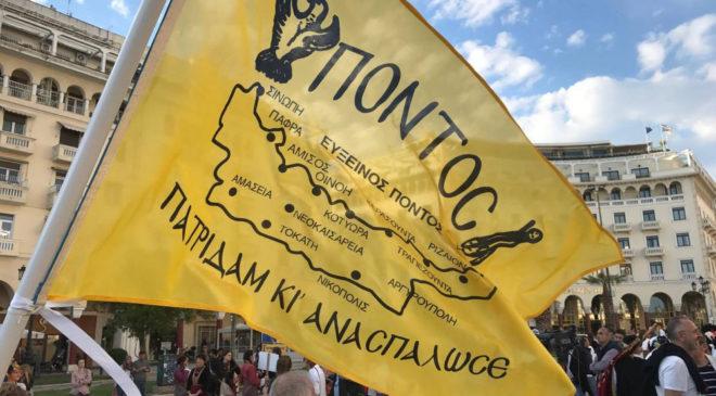 Γενοκτονία των Ποντίων Θεσσαλονίκη