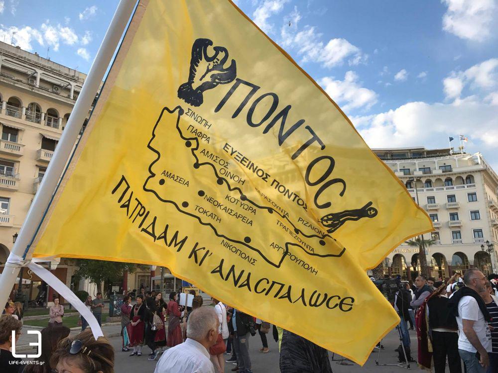 101 χρόνια από τη Γενοκτονία των Ποντίων: Οι εκδηλώσεις στη Θεσσαλονίκη