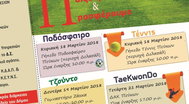 Πρεμιέρα σήμερα για τα Τουρνουά Αγάπης του δήμου Νεάπολης-Συκεών