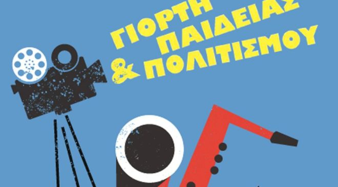 Δήμος Νεάπολης Συκεών: Η Γιορτή Παιδείας και Πολιτισμού αρχίζει