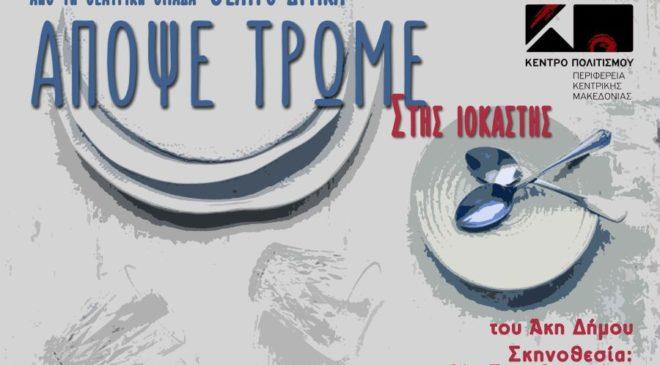 «Απόψε τρώμε στης Ιοκάστης»: Διήμερες παραστάσεις με φιλανθρωπικό σκοπό