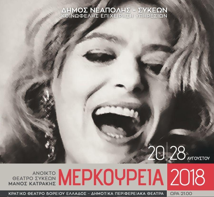 Το Life-Events.gr σας πηγαίνει στα ΜΕΡΚΟΥΡΕΙΑ 2018!