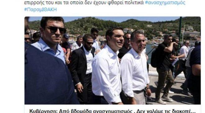 Ενταση κυβέρνησης-ΣΚΑΪ για το hashtag #ΠαραμΙΘΑΚΗ