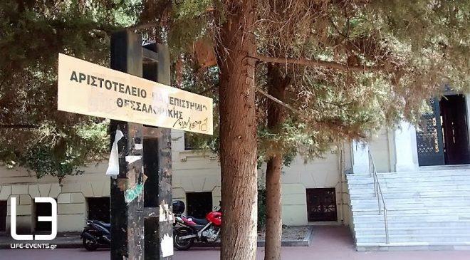 Θεσσαλονίκη: Εθελοντική αιμοδοσία στο ΑΠΘ