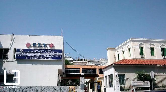 """Θεσσαλονίκη: Σε αναστολή καθηκόντων 4 εργαζόμενοι στο """"Γεννηματάς"""""""