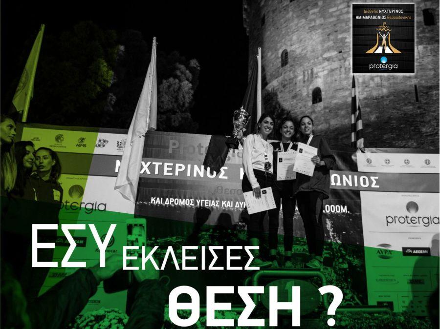 Τρέξτε με το Life-Events.gr στο Διεθνή Νυχτερινό Ημιμαραθώνιο Θεσσαλονίκης