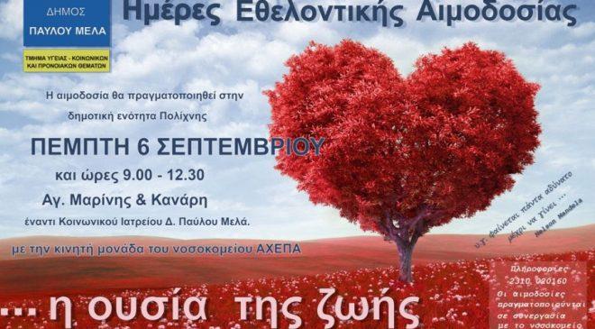 Εθελοντική αιμοδοσία από το Δήμο Παύλου-Μελά