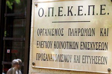 Πληρωμές 10 εκ. ευρώ από τον ΟΠΕΚΕΠΕ