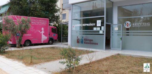 Εκδήλωση για τον καρκίνο του μαστού στη Ν.Μηχανιώνα
