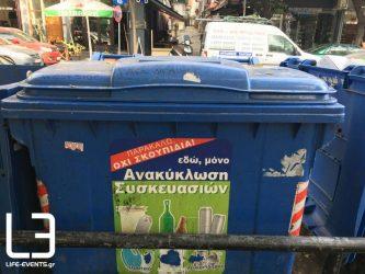 Δήμος Θέρμης: Fake news η μεταφορά των ανακυκλώσιμων στον ΧΥΤΑ