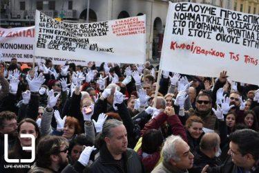 Θεσσαλονίκη: Το παν-αναπηρικό συλλαλητήριο στο κέντρο της πόλης (ΦΩΤΟ)