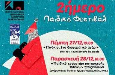 Διήμερο χριστουγεννιάτικο παιδικό φεστιβάλ στην Εδεσσα