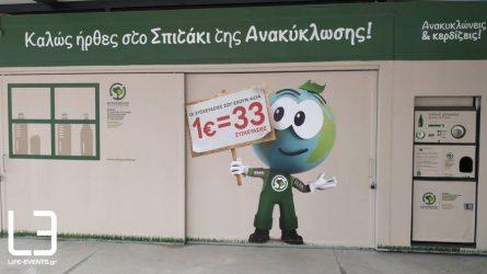 PARKO ANAKIKLOSIS LAGADA ανακύκλωση