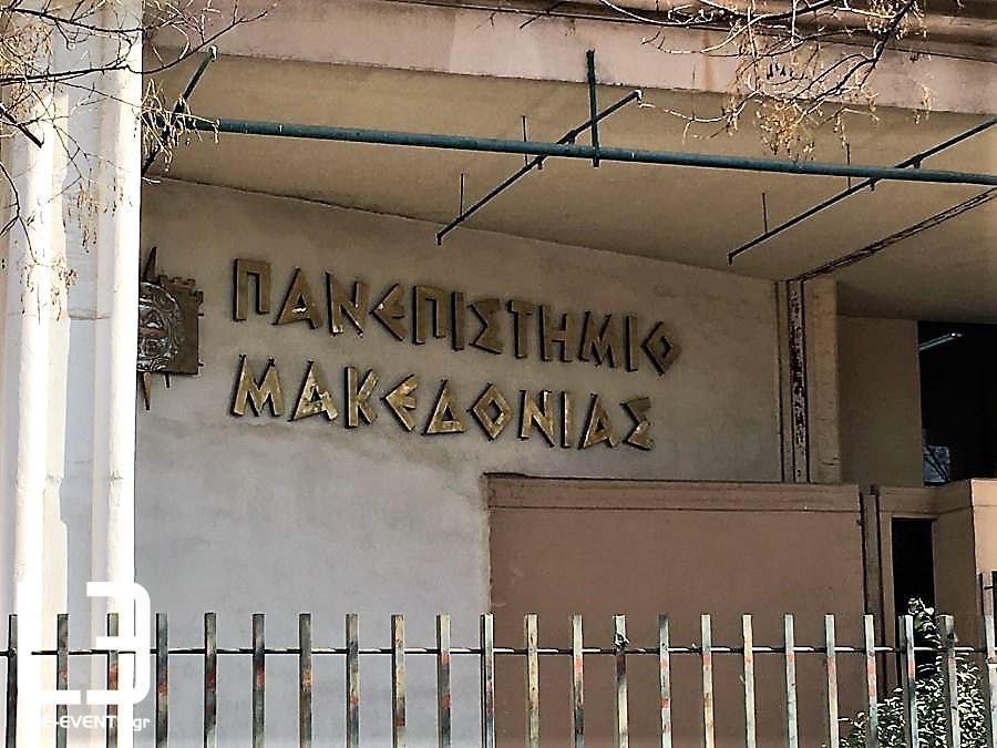 thessaloniki grigoriou lampraki odos panepistimio makedonia