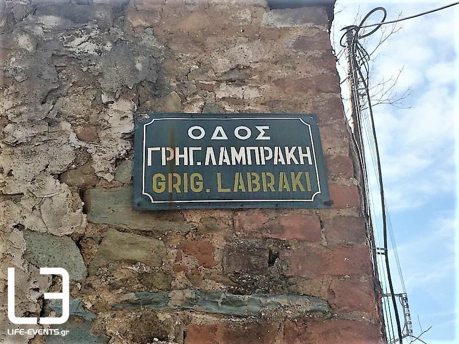 thessaloniki grigoriou lampraki odos