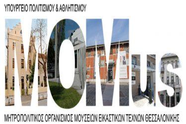 Το πρόγραμμα «Μουσική για το Μουσείο» στη Θεσσαλονίκη