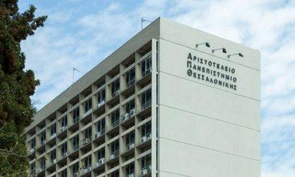 Παγκόσμια διάκριση για το ΑΠΘ στη Θεσσαλονίκη