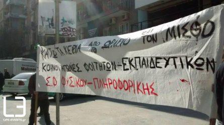 Θεσσαλονίκη: Σήμερα η διαμαρτυρία των εκπαιδευτικών