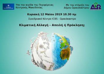 Μαθητές του Ωραιοκάστρου μιλούν για την κλιματική αλλαγή