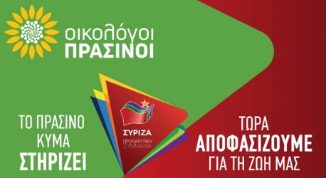 Οι υποψήφιοι των Οικολόγων Πράσινων στα ψηφοδέλτια το ΣΥΡΙΖΑ