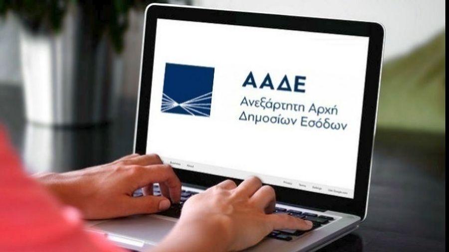ΦΠΑ ΑΑΔΕ επιστροφή φόρου επιστρεπτέα προκαταβολή φορολοταρία