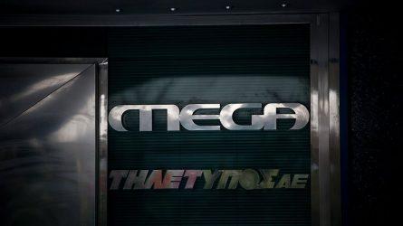 Βγήκαν οι πλειοδοτικοί διαγωνισμοί για τις ταινίες και τις σειρές του MEGA