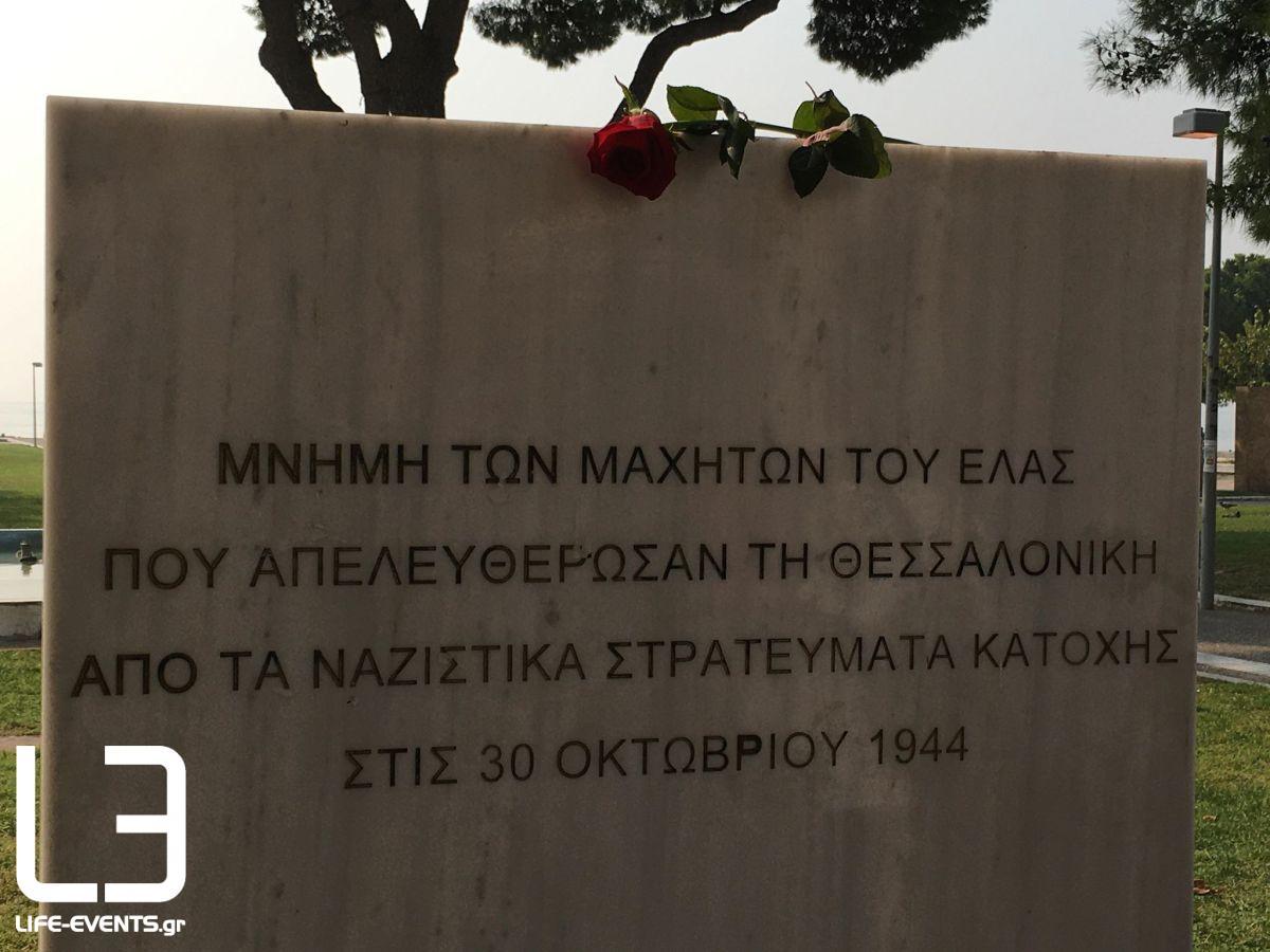 thesssaloniki epeteios apeleytherosi nazi 2019 ekthesi vasiliko theatro απελευθέρωση της Θεσσαλονίκης