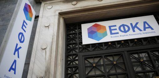 e- ΕΦΚΑ: Αναρτήθηκαν τα ειδοποιητήρια για τις εισφορές Οκτωβρίου