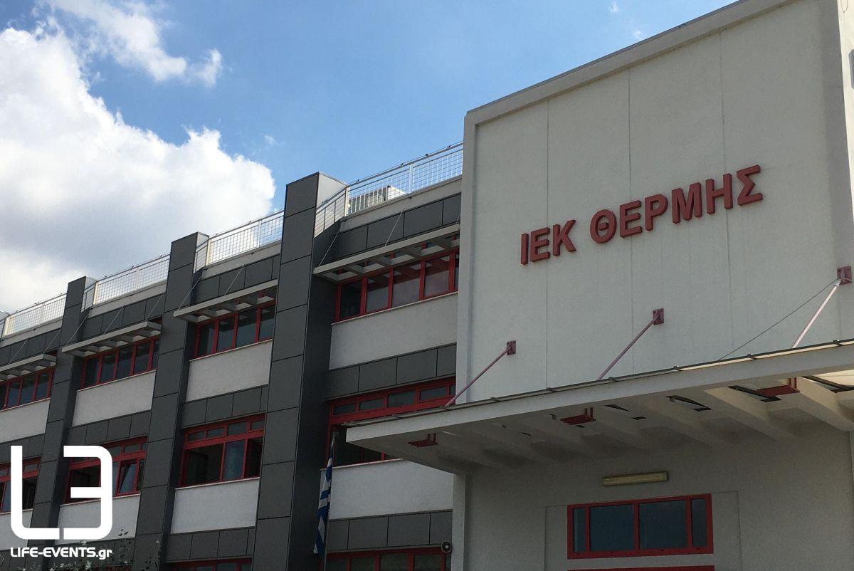 iek thermis sxoli Δημόσια ΙΕΚ