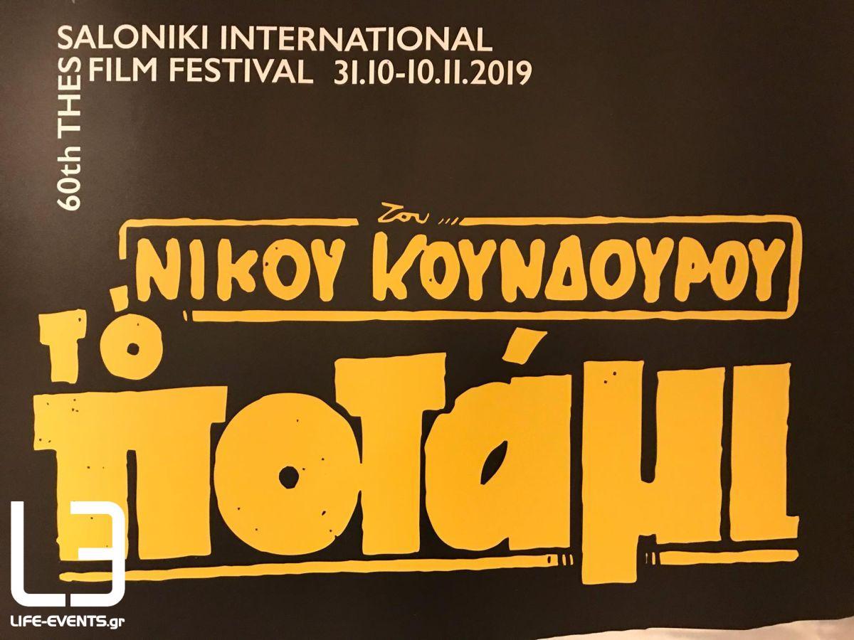 festival kinimatografou thessalonikis
