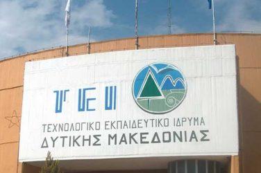 Κοζάνη: Αναστάτωση από τις καταγγελίες για παρενόχληση καθηγητή των ΤΕΙ σε φοιτήτριες
