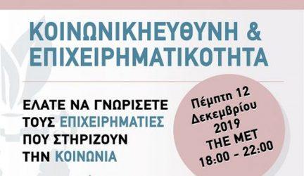 """""""Κοινωνική Ευθύνη και Επιχειρηματικότητα"""" – Εκδήλωση στη Θεσσαλονίκη για την κοινωνική οικονομία"""