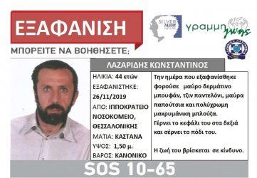 Συναγερμός για την εξαφάνιση άνδρα στη Θεσσαλονίκη