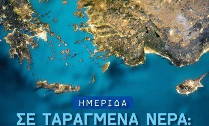 «Σε ταραγμένα νερά: Αιγαίο και Ανατολική Μεσόγειος»