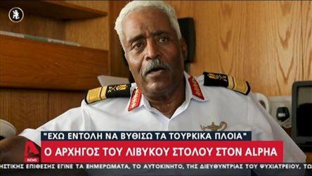 Αρχηγός του λιβυκού στόλου: «Εχω εντολή να βυθίσω τα τουρκικά πλοία»