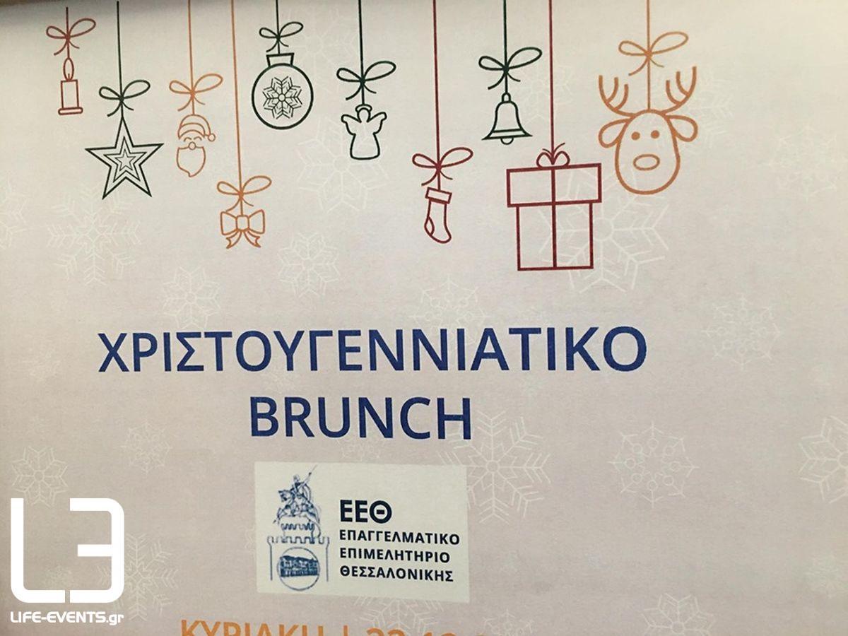 thessaloniki epaggelmatiko epimelitirio thessalonikis xristougenna brunch